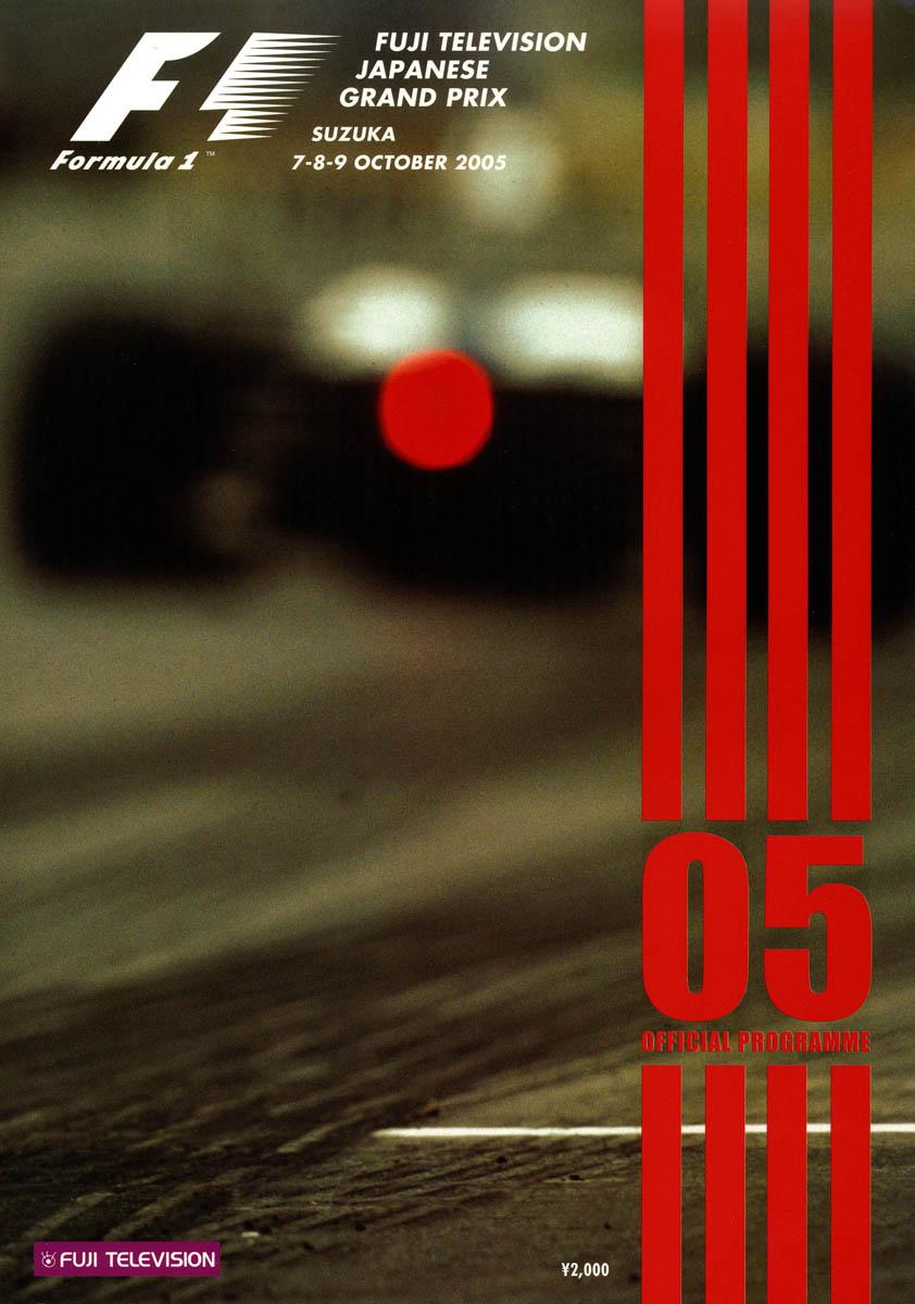 09.10.2005 - Suzuka