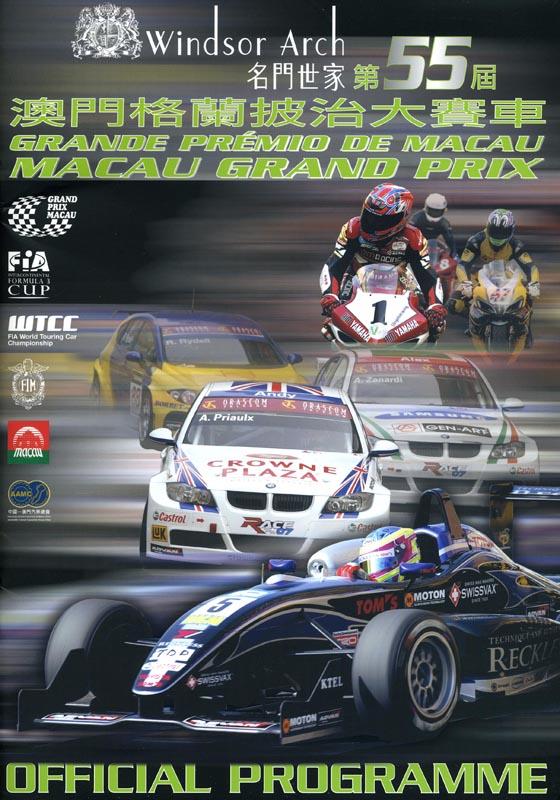 16.11.2088 - Macau