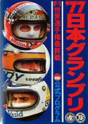 23.10.1977 - Fuji