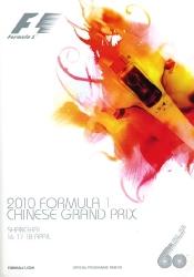 18.04.2010 - Shanghai